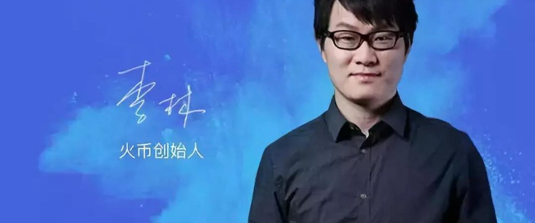 Founder of Huobi